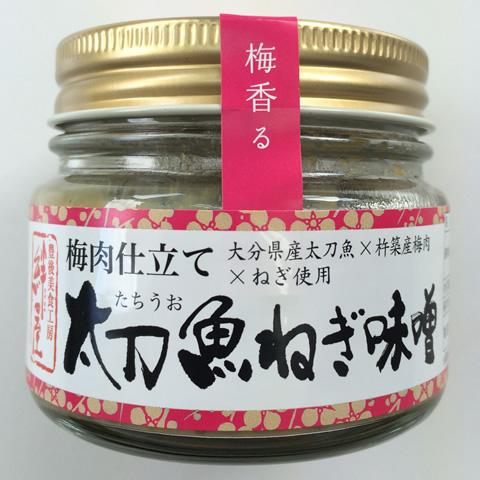 太刀魚ねぎ味噌(梅肉仕立て)